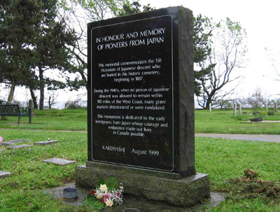 Kakehashi Memorial