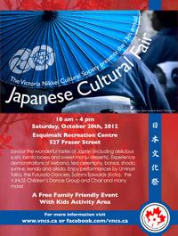 2012 Japanese Cultural Fair Poster