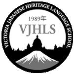VJHLS Logo